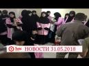 Заключенных пожизненно в Ираке женщин вернут в Россию.Новости от 31.05.2018.