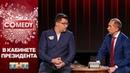Comedy Club: Гарик Харламов идет в президенты (15 сезон, 11 выпуск   10.05.2019)