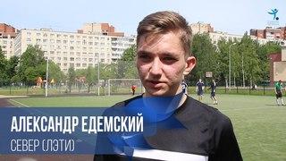 Александр Едемский -