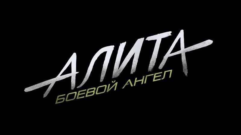 Алита Боевой ангел — Уже в IMAX!