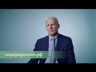 Наставники о конкурсе «Лидеры России». Андрей Фурсенко, помощник Президента РФ