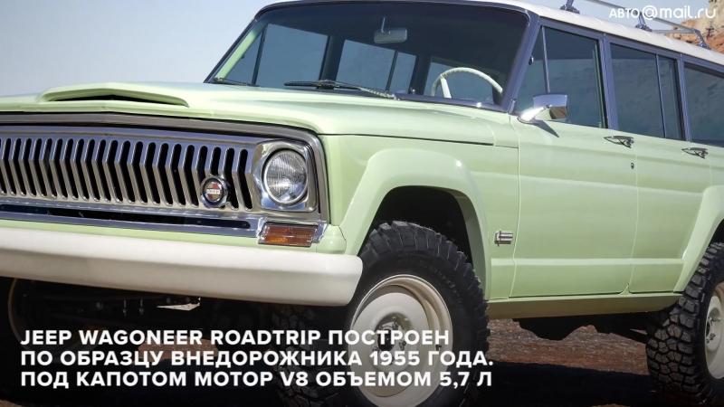 Видео_дня: Марка Jeep представила 7 крутых новинок.