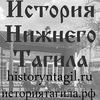 История Нижнего Тагила. historyntagil.ru