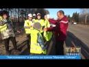 В Тейкове сотрудники Госавтоинспекции вручили водителям и пешеходам световозвращающие жилеты