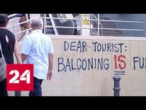 Барселона ополчилась на иностранных туристов Россия 24