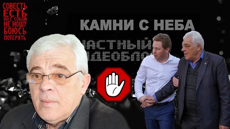 Камни с неба-БЕЗ НОМЕРА Депутат с ограниченной ответственностью.