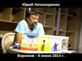 Юрий Нечипоренко  Воронеж  Платоновский фестиваль  08 06 2014  VVS