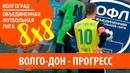 Волго-Дон 02 Прогресс ОФЛ 8x8