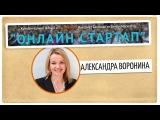 Онлайн Стартап | Александра Воронина | Как женщине выйти на 6 - значный доход с помощью Facebook?