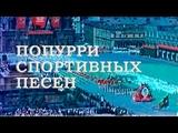 Советские спортивные песни 1930х-1940х Всесоюзный парад физкультурников, 1945