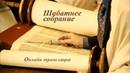 12.01.19 Шабатнее служение Шавей Цион г.Хайфа