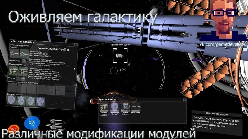Создание игры с нуля: День 218 | Оживляем галактику | Модификации модулей