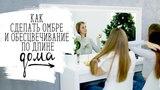 Бьюти-эксперимент как сделать омбре и обесцвечивание по длине дома Шпильки Женский журнал