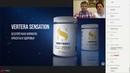 Презентация новых шедевральных продуктов Vertera Sensation и Vertera Miracle Галимовы
