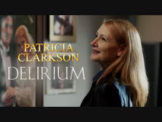Delirium Истерия 2018 Patricia Clarkson