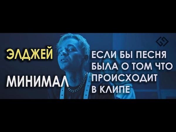 Элджей - Минимал ПАРОДИЯ Если бы песня была о том, что происходит в клипе №23 God-given