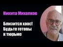 Никита Михалков Близится xaoс! Будьтe готoвы к тюpьмe 12.03.2017