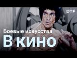 История боевых искусств в кино