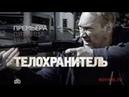 Русский Боевик ТЕЛОХРАНИТЕЛЬ 2014 сериалы фильмы