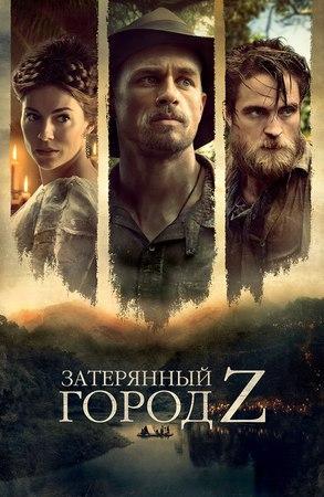 Затерянный город Z (2017) (The Lost City of Z)