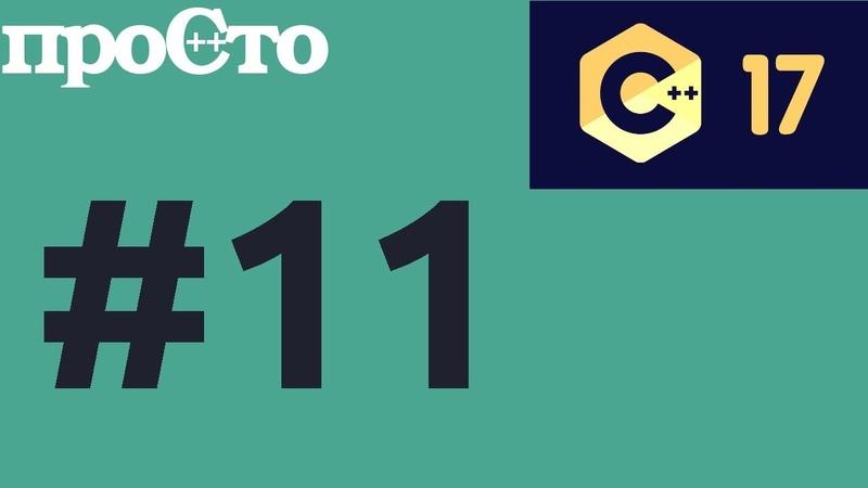C17 11 - Кортеж. std::apply, std::make_from_tuple Язык программирования с17(с 17)