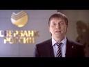 Поздравление с 8 марта БПС Сбербанк