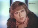 Алиса Фрейндлих - У природы нет плохой погоды (1981)
