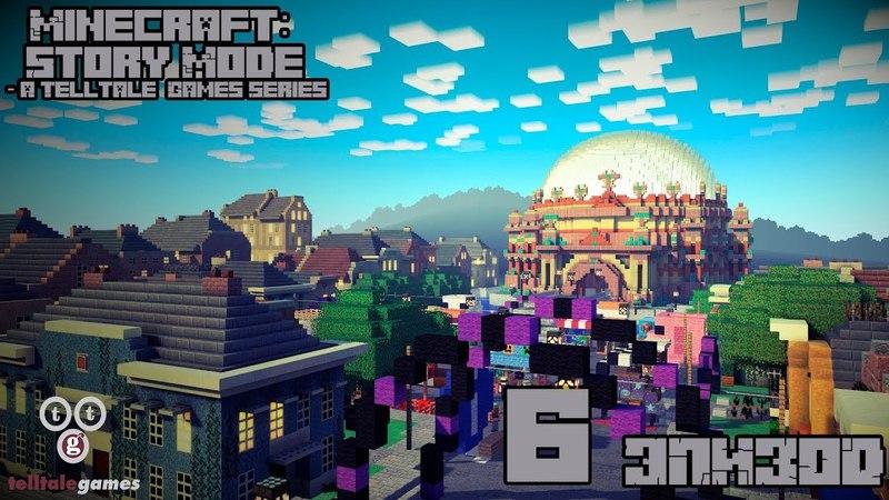 Прохождение 6 эпизода Minecraft story mode (Season 1) - a telltale games series