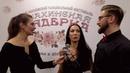 Интервью продюсеров фестиваля (2018) для ShowMens ShowWomens