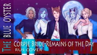 【The blue oyster】Corpse Bride - Remains of the day【RUS COVER】