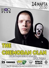 THE CHEMODAN CLAN * Прослушка * 14.03 * СПБ