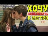 [Fun of Team] Kissing prank: ПИКАП ХОЧУ ПОЦЕЛОВАТЬ ДЕВУШКУ В МЕТРО ПРАНК | РЕАКЦИЯ НА ПОЦЕЛУЙ