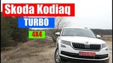 Skoda Kodiaq 2.0 TSI тест драйв и обзор