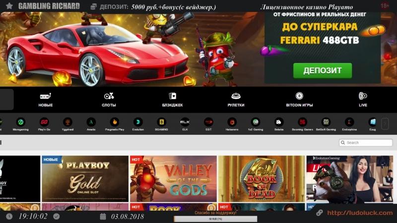 Крутим вертим :) Лицензионное казино Playamo!