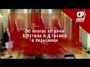 17 07 2018 Брифинг Сергея Миронова О встрече Дональда Трампа и Владимира Путина