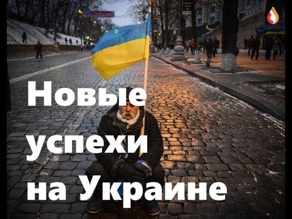 Новые успехи на Украине