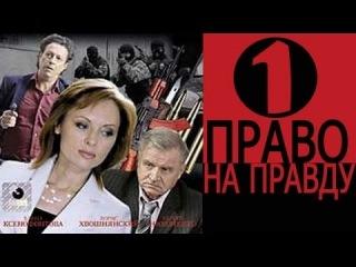 Право на правду (1 серия из 32). Детектив, криминальный сериал 2012