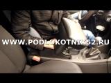 Подлокотник Рено Флюенс Рено Меган 3 Renault Fluence Renault Megane 3