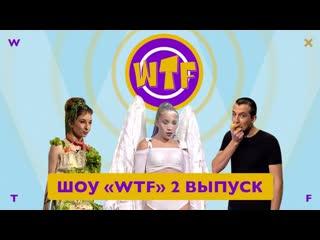 Шоу «wtf» — 2 выпуск