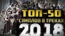 Топ 50 сэмплов в треках 2018 / Top 50 samples in 2018 tracks