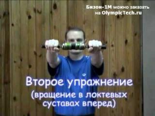 ВСЕ комплексы упражнений с Бизоном-1М Сотского »
