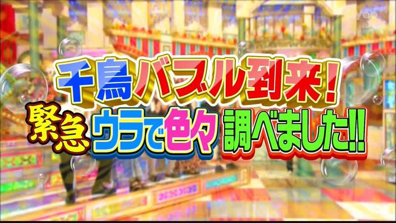 LONDON HEARTS (2018.06.15) - Chidori Special (千鳥バブル到来! 緊急 ウラで色々調べました!!)