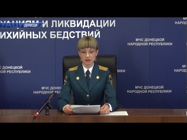 Брифинг МЧС ДНР о чрезвычайных ситуациях, пожарах и происшествиях
