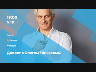 Диалог с Олегом Тиньковым