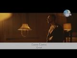 Саша Санта -