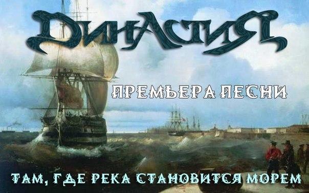 Новая песня группы ДИНАСТИЯ - Там, где река становится морем