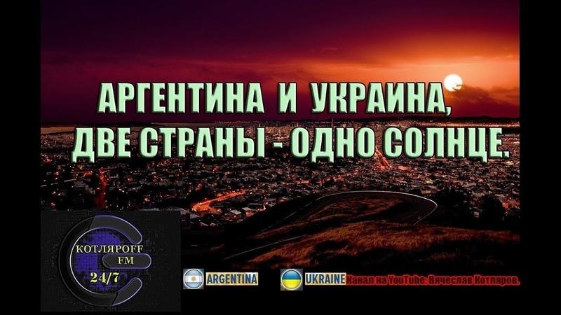 Аргентина и Украина, две страны одно солнце, Вячеслав Котляров