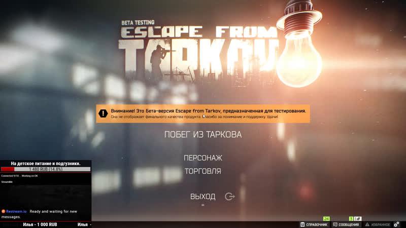 Как легко фармить деньги Escape_from_Tarkov