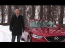2013 Mazda 6 - тест драйв - test drive