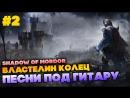 Middle-earth: Shadow of Mordor и песни под гитару 2